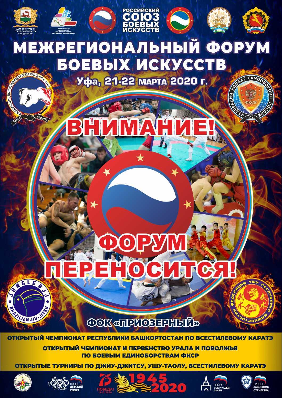 http://combatsd.ru/images/upload/Афиша%20-перенос%20дат.jpg