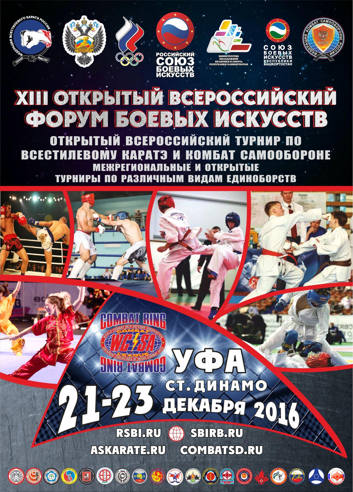 http://combatsd.ru/images/upload/АфишаА3(2).jpg