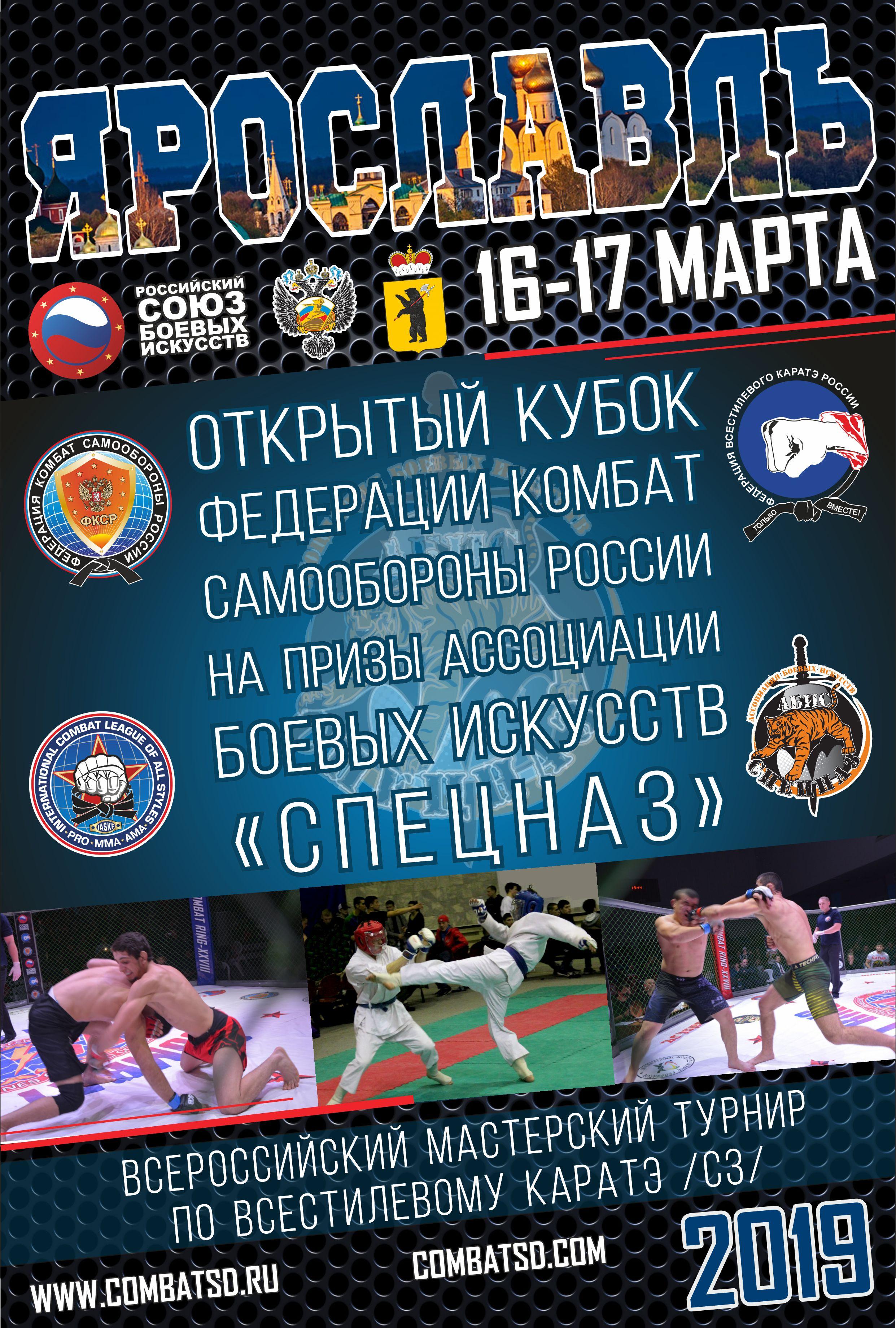 http://combatsd.ru/images/upload/Афиша1..jpg
