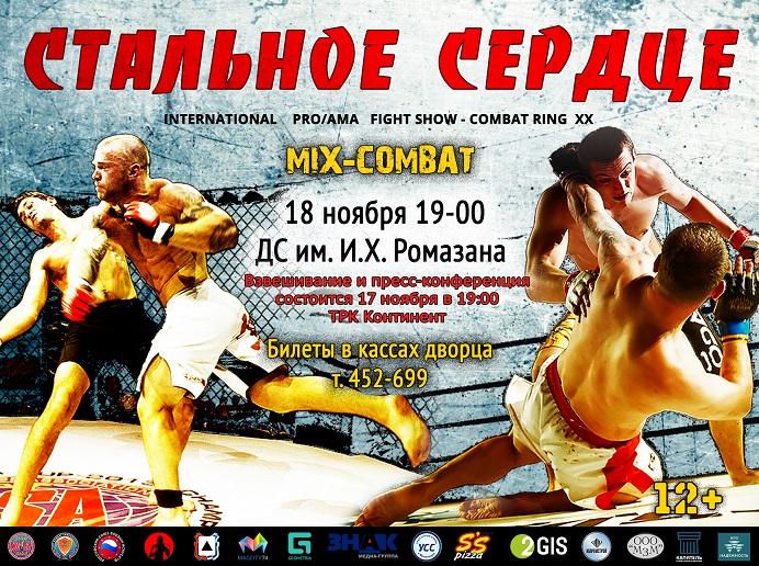 http://combatsd.ru/images/upload/Афиша610х455мм.jpg