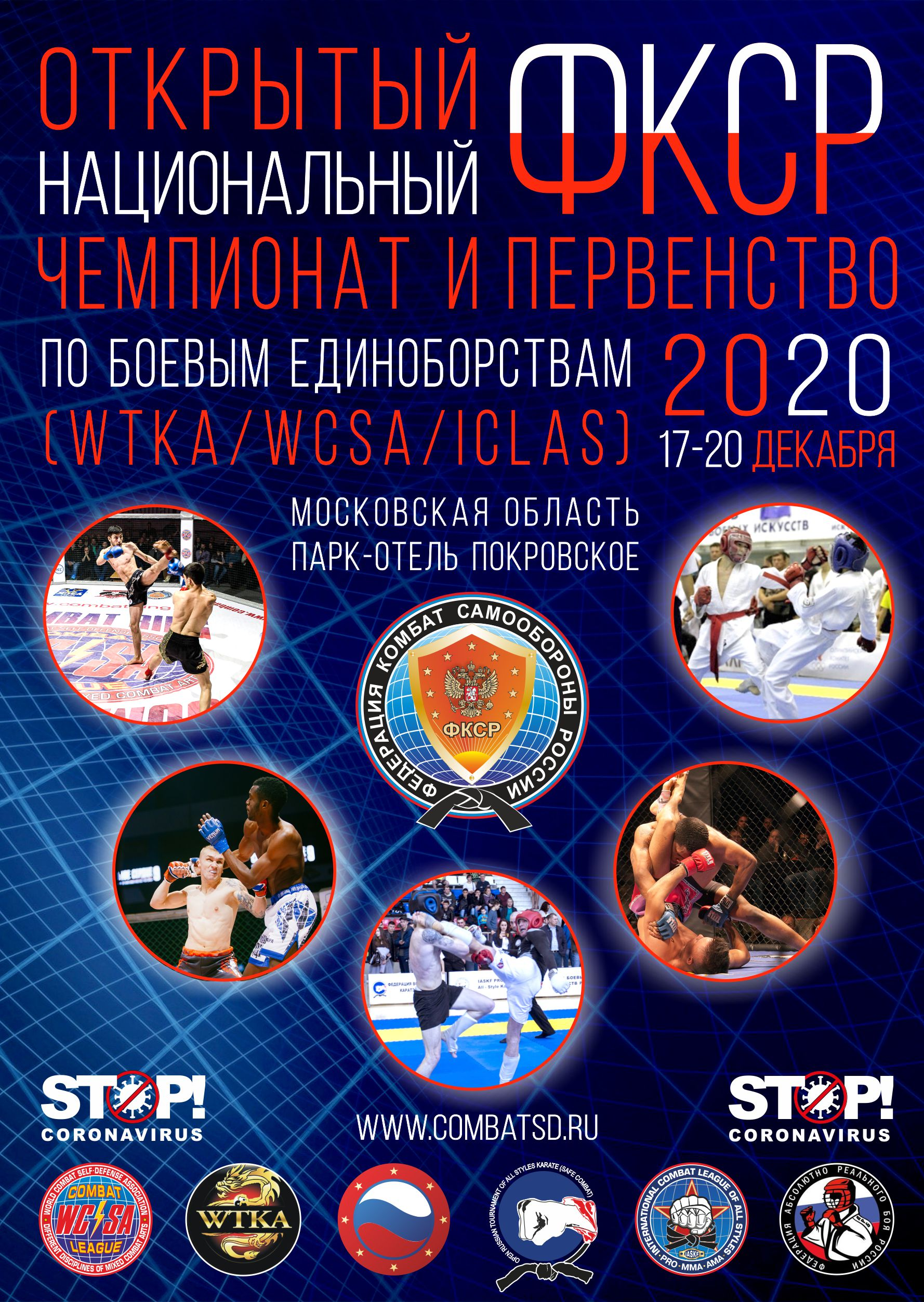 http://combatsd.ru/images/upload/Афиша_2020%20(4).jpg