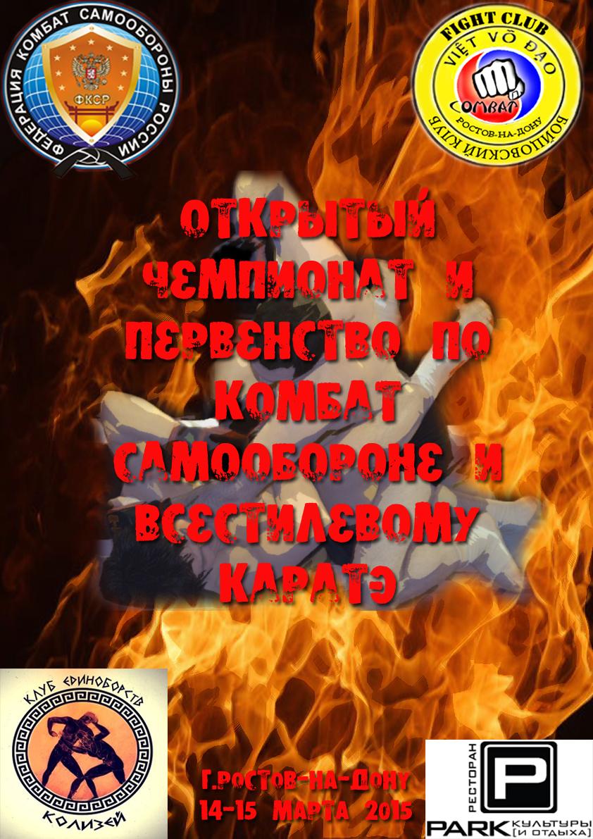 http://combatsd.ru/images/upload/Плакат%20а3.jpg