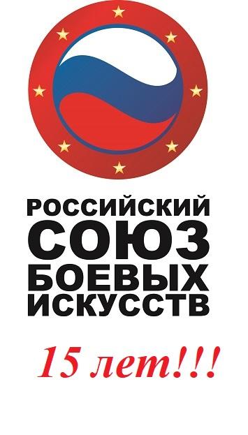 http://combatsd.ru/images/upload/РСБИ%2015%20лет.jpg