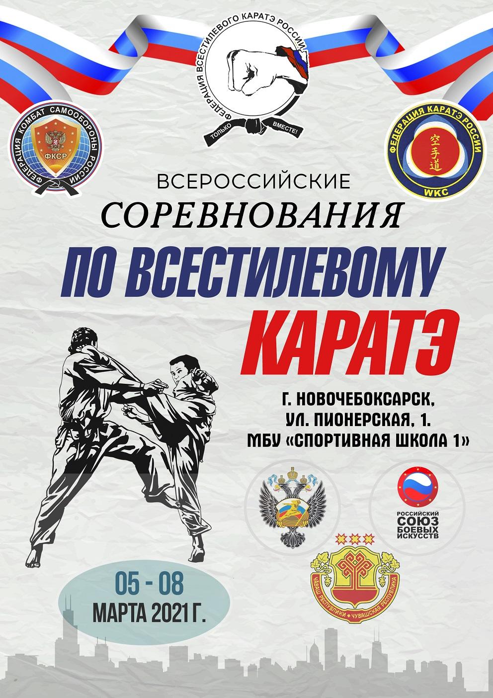 http://combatsd.ru/images/upload/афиша%20март%2021.jpg