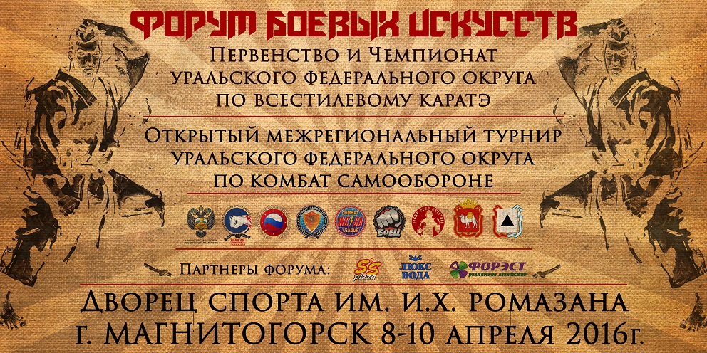 http://combatsd.ru/images/upload/афиша-в-инет.jpg