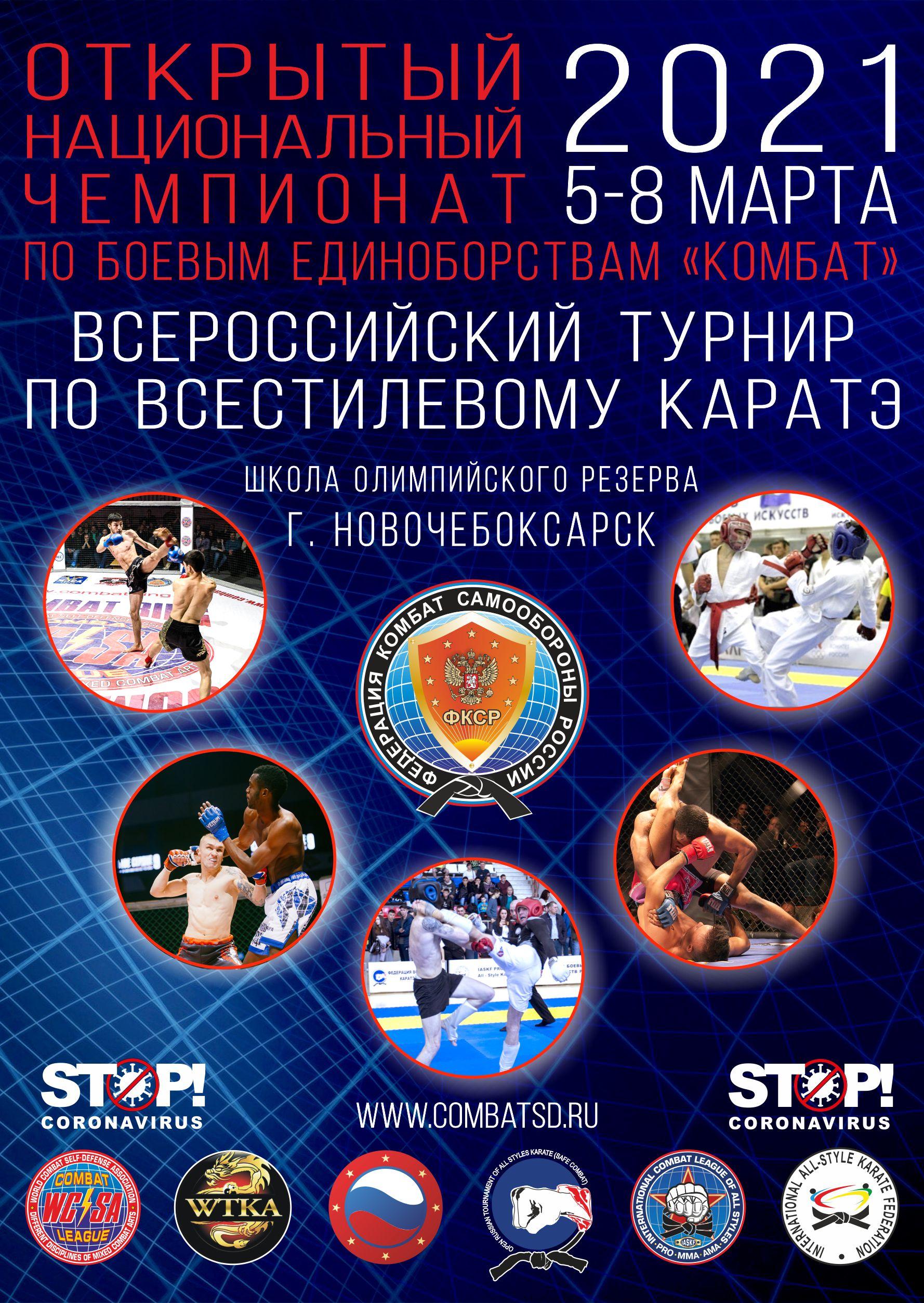 http://combatsd.ru/images/upload/март%20ФКСР.jpg