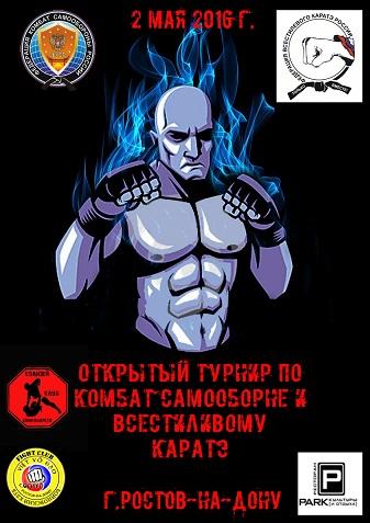 http://combatsd.ru/images/upload/плакат.jpg